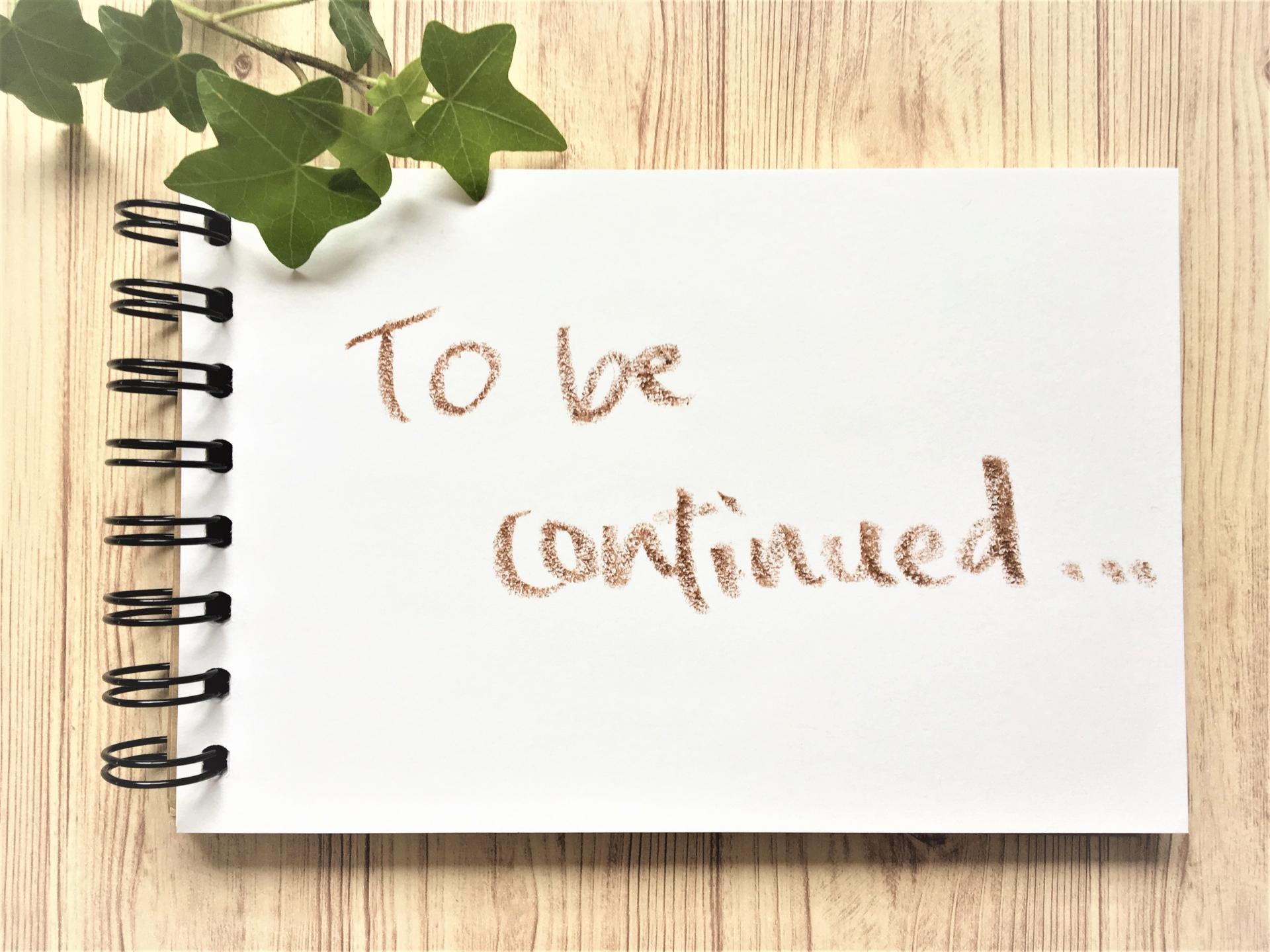 「続く 」「つづく」を英語で何と言う?「continue」の使い方。